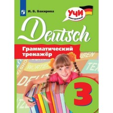 Немецкий язык. 3 класс. Грамматический тренажер