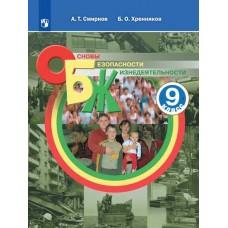 Основы безопасности жизнедеятельности. 9 класс. Учебное пособие