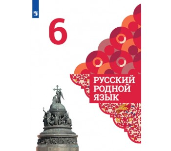 Русский родной язык. 6 класс. Учебник