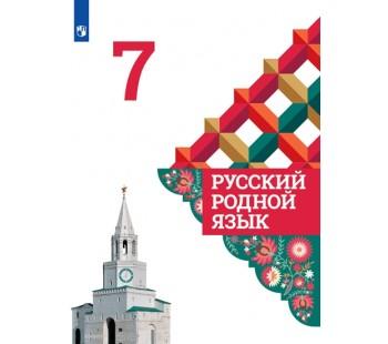 Русский родной язык. 7 класс. Учебник