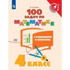 Математика. 4 класс. 100 задач с решениями и ответами