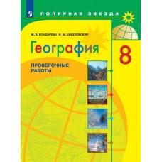 География. 8 класс. Проверочные работы