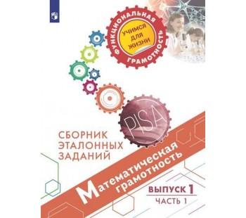 Математическая грамотность. Сборник эталонных заданий. В 2-х частях. Часть 1