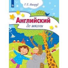 Английский до школы. Развивающий курс английского языка для детей 5-6 лет