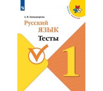 Русский язык. 1 класс. Тесты. УМК Школа России