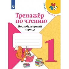 Тренажёр по чтению. 1 класс. Послебукварный период