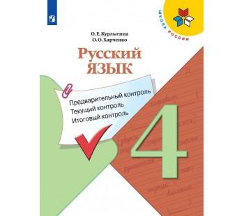 Русский язык. 4 класс. Предварительный контроль, текущий контроль, итоговый контроль (новая обложка)