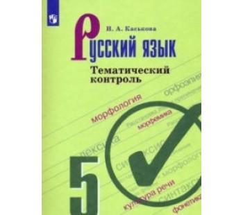 Русский язык. 5 класс. Тематический контроль (новая обложка)