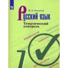 Русский язык. 7 класс. Тематический контроль (новая обложка)