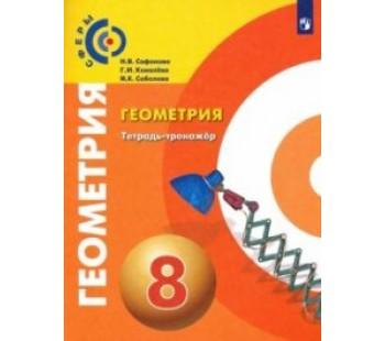 Геометрия. 8 класс. Тетрадь-тренажёр