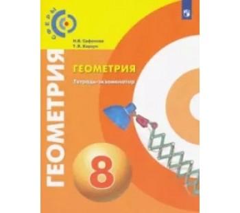 Геометрия. 8 класс. Тетрадь-экзаменатор