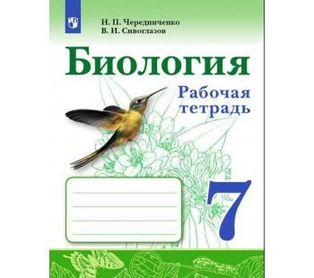 Биология. 7 класс. Рабочая тетрадь