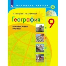 География. 9 класс. Проверочные работы
