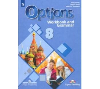 Английский язык. 8 класс. Второй иностранный язык. Мой выбор - английский. Options. Рабочая тетрадь с грамматическим тренажером