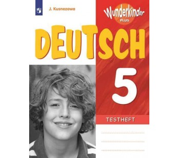 Немецкий язык. 5 класс. Вундеркинды Плюс. Контрольные задания