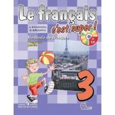 Твой друг французский язык. 3 класс. Учебник. Комплект в 2-х частях. Комплект с 1CD mp3 ФГОС