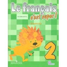 Твой друг французский язык. 2 класс. Прописи. ФГОС