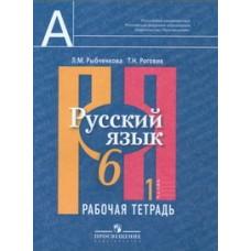 Русский язык. 6 класс. Рабочая тетрадь. Комплект в 2-х частях. Часть 1. ФГОС