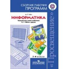 Информатика. 7-9 класс. Сборник рабочих программ. ФГОС