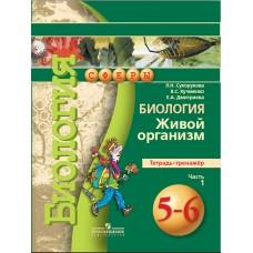 Биология. 5-6 класс. Живой организм. Тетрадь-тренажёр. Комплект в 2-х частях. Часть 1. УМК Сферы