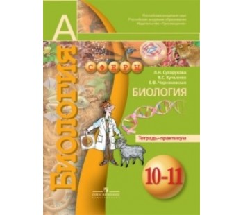 Биология. 10-11 класс. Тетрадь-практикум. УМК Сферы