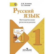 Русский язык. 1 класс. Методические рекомендации. ФГОС