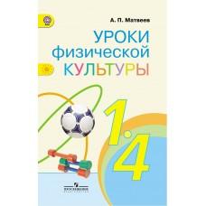 Уроки физической культуры. 1-4 класс. Методические рекомендации. ФГОС