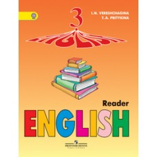 Английский язык. 3 класс. Книга для чтения.  ФГОС