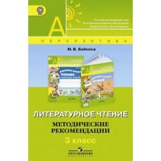 Литературное чтение. 3 класс. Книга для учителя. УМК Перспектива ФГОС