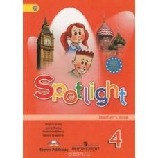 Английский язык. Английский в фокусе. Spotlight. 4 класс. Книга для учителя. ФГОС