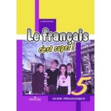 Французский язык. Твой друг французский язык.  5 класс. Книга для учителя. Поурочные разработки.