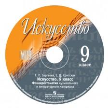 Искусство. 9 класс. Фонохрестоматия музыкального и литературного материала. 1CD MP3