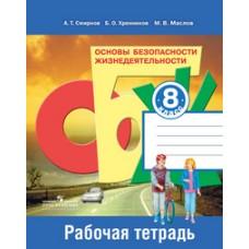 ОБЖ. 8 класс. Рабочая тетрадь