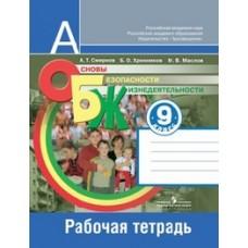 ОБЖ. 9 класс. Рабочая тетрадь
