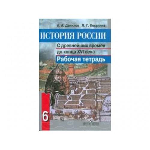 решебник по тетрадям истории россии 6 класс