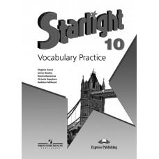 Английский язык. 10 класс. Звездный английский. Starlight.  Лексический практикум. Углубленный курс