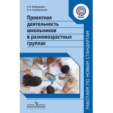 Проектная деятельность школьников в разновозрастных группах. ФГОС