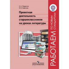 Проектная деятельность старшеклассников на уроках литературы. ФГОС