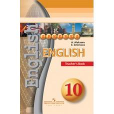 Английский язык.  10 класс.  Поурочные методические рекомендации.