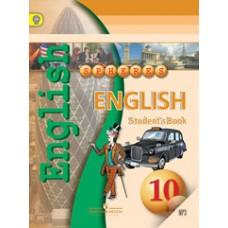 Английский язык. 10 класс. Учебник. Комплект с CD   УМК Сферы. ФГОС