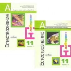 Естествознание. 11 класс. В 2-х частях. Учебник. Базовый уровень. Комплект