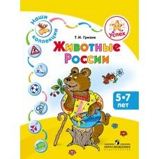 Животные России. Пособие для детей 5-7 лет. Успех. Наши коллекции