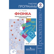 Физика. 7-9 класс. Сборник рабочих программ. Предметная линия Ломоносов. ФГОС