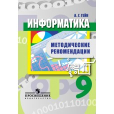 Информатика. 9 класс. Методические рекомендации