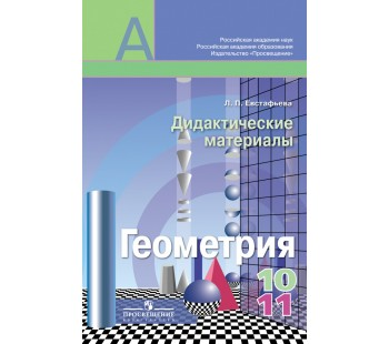 Геометрия. 10-11 класс. Дидактические материалы.  Под редакцией Александрова