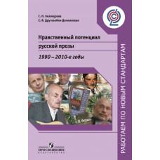 Нравственный потенциал русской прозы. 1990-2010-е годы