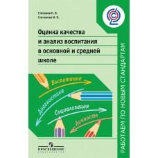 Оценка качества и анализ воспитания в основной и средней школе. ФГОС