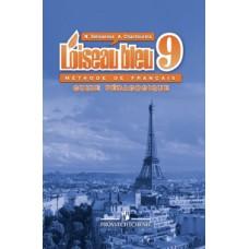 Французский язык. Синяя птица. 9 класс. Книга для учителя. СФГОС