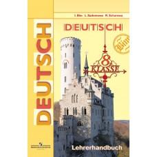 Немецкий язык. 8 класс.  Книга для учителя.