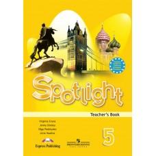 Английский язык. Английский в фокусе. Spotlight. 5 класс. Книга для учителя. ФГОС